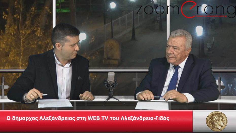 Συνέντευξη παραχώρησε στη WEB TV του Αλεξάνδρεια-Γιδάς ο Παναγιώτης Γκυρίνης (βίντεο)