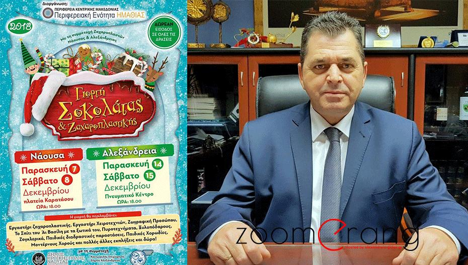 """Γλυκό brand name της Ημαθίας, η χριστουγεννιάτικη Γιορτή Σοκολάτας, που φέτος """"μετακομίζει"""" σε Νάουσα και Αλεξάνδρεια"""