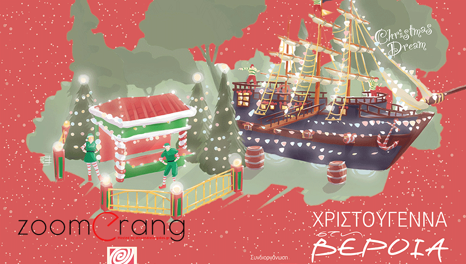 Χριστούγεννα στη Βέροια: Με ένα Καράβι Ονείρων, χωρίς Γιορτή Σοκολάτας