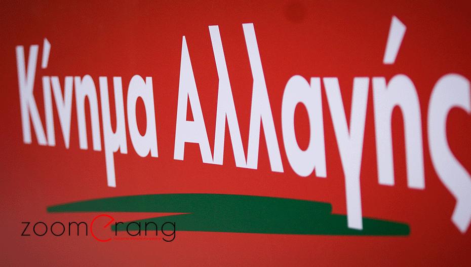Ονόματα που ακούγονται για το περιφερειακό ψηφοδέλτιο του ΚΙΝΑΛ στην Ημαθία