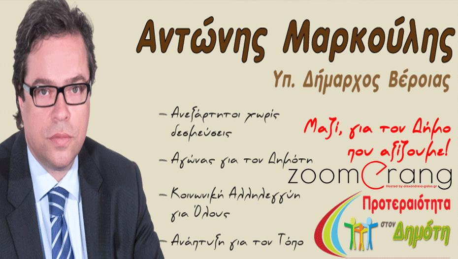 ΣΥΡΙΖΑ: Κατά πλειοψηφία με Μαρκούλη για τον δήμο Βέροιας