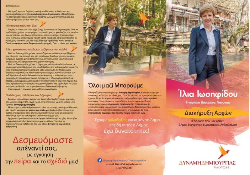 Το πρώτο προεκλογικό φυλλάδιο που κυκλοφόρησε στην Ημαθία είναι της Ίλιας Ιωσηφίδου