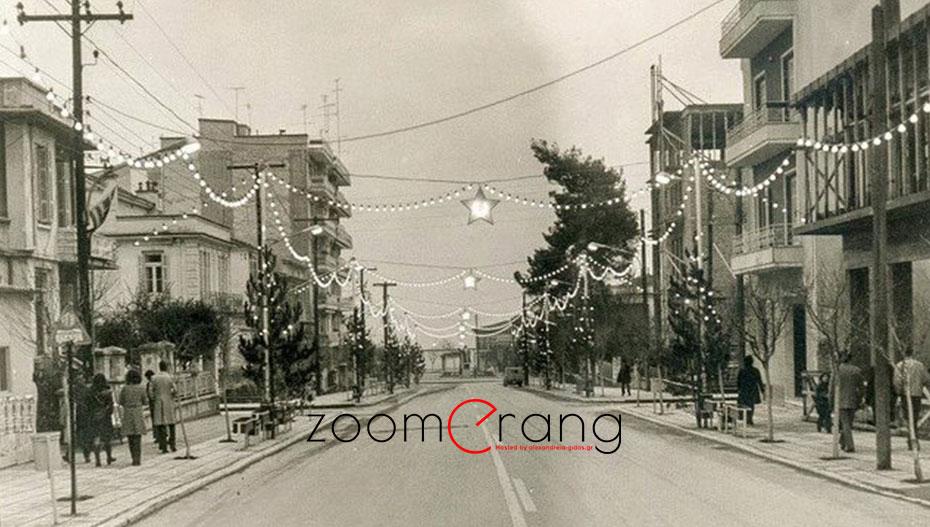 Χριστούγεννα 1965: Βέροια, οδός Ελιάς