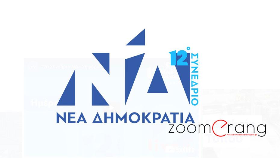 «Ένας στους δύο» για την Ημαθία, στη νέα Πολιτική Επιτροπή της Νέας Δημοκρατίας