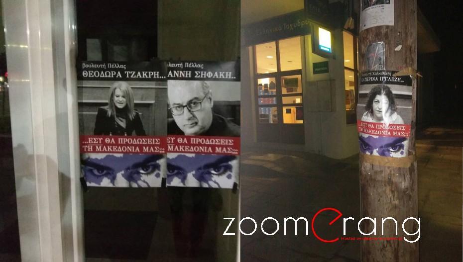 """Αφίσες με """"ακραίο"""" μήνυμα προς βουλευτές που θα ψηφίσουν υπέρ της Συμφωνία των Πρεσπών"""