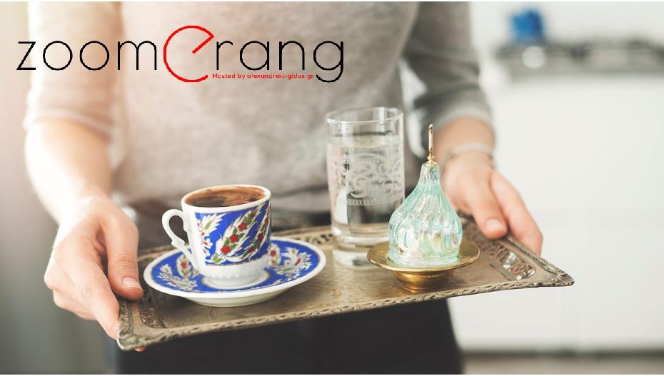 Γιατί σερβίρεται ο καφές με νερό; Γιατί με λουκούμι ή σοκολατάκι; Πότε βάζουν αλάτι αντί για ζάχαρη;