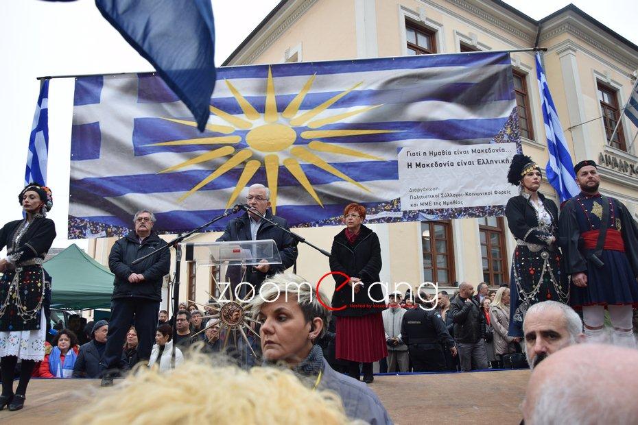 Απάντηση στον ΣΥΡΙΖΑ Ημαθίας απο τους διοργανωτές του συλλαλητήριου της Βέροιας