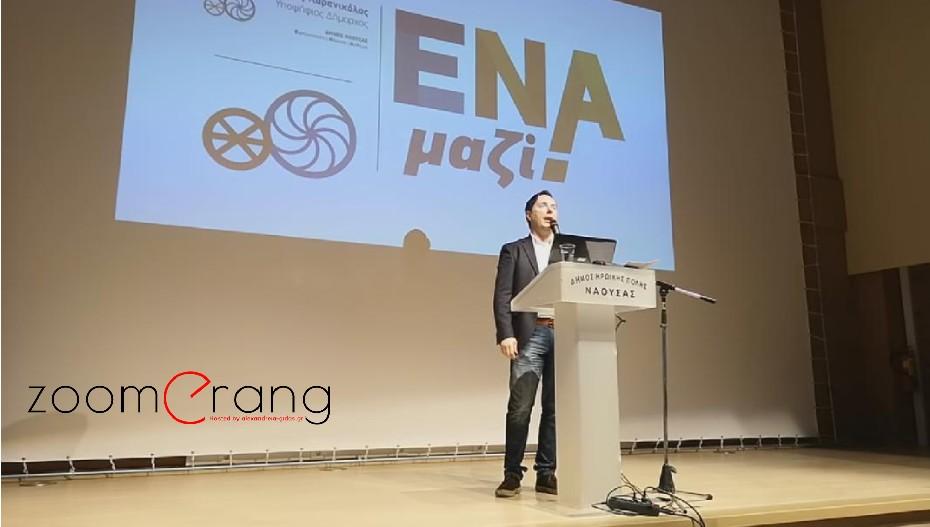 Νικόλας Καρανικόλας: Κάλεσμα για συμμετοχή πολιτών σε έρευνα συμμετοχικού σχεδιασμού για τον δήμο Νάουσας