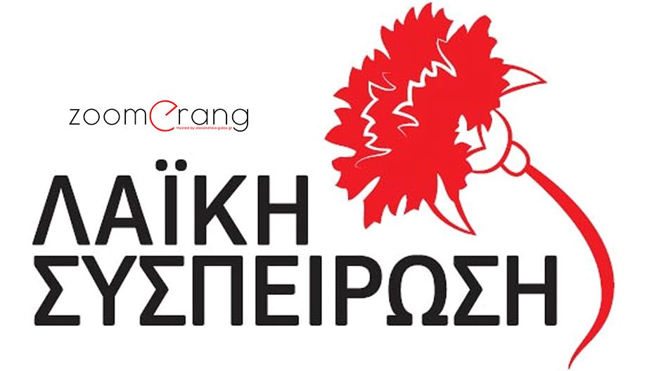 Εκδήλωση για τις εκλογές της αυτοδιοίκησης διοργανώνει η Λαϊκή Συσπείρωση Αλεξάνδρειας