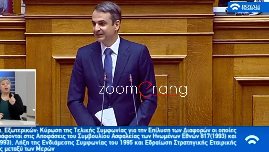 Η αναφορά του Κ. Μητσοτάκη στον Απ. Βεσυρόπουλο για τα ροδάκινα της Μακεδονίας και τη Συμφωνία των Πρεσπών (βίντεο)