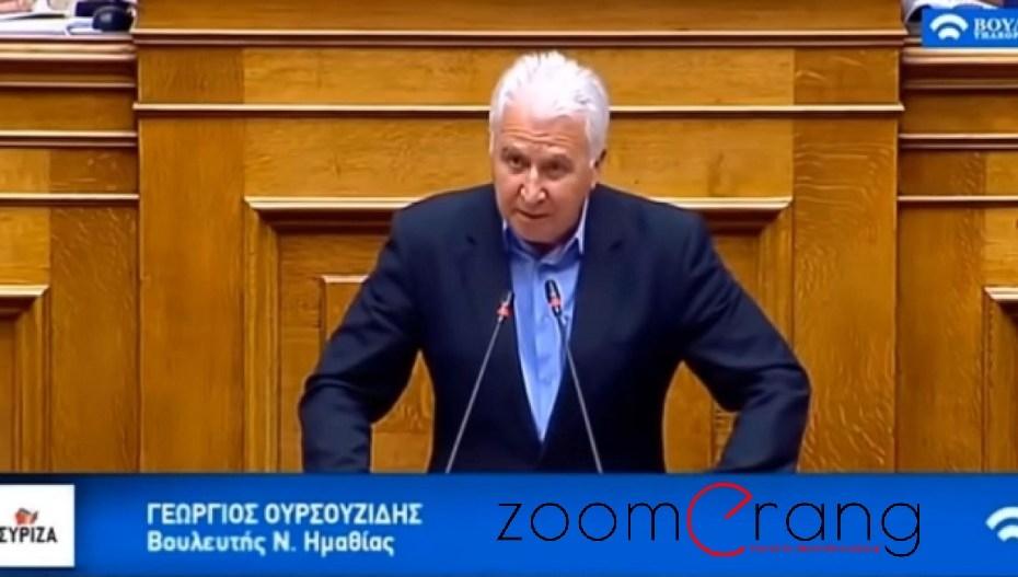 Το μήνυμα του Γιώργου Ουρσουζίδη για το «τέλος», της… «Δημοκρατίας της Μακεδονίας»!