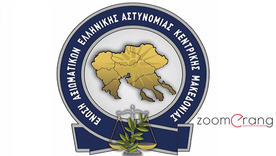 Δυσαρέσκεια της Ένωσης Αξιωματικών Ελληνικής Αστυνομίας Κεντρικής Μακεδονίας για τη Συμφωνία των Πρεσπών