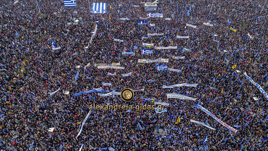 Λεωφορείο από Αλεξάνδρεια για το συλλαλητήριο της Αθήνας
