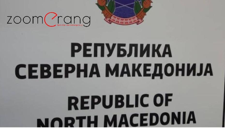 """Άρχισε να """"μπαίνει"""" το… """"Βόρεια Μακεδονία"""""""