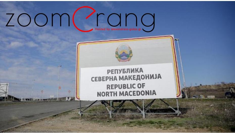 """Οι πινακίδες γράφουν πλέον """"Βόρεια Μακεδονία"""" και αντιμετωπίζονται ακόμη και ως… ατραξιόν!"""