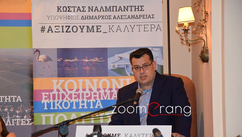 Το ευχαριστώ του Κώστα Ναλμπάντη για την πρώτη του εκδήλωση ως υποψήφιος δήμαρχος