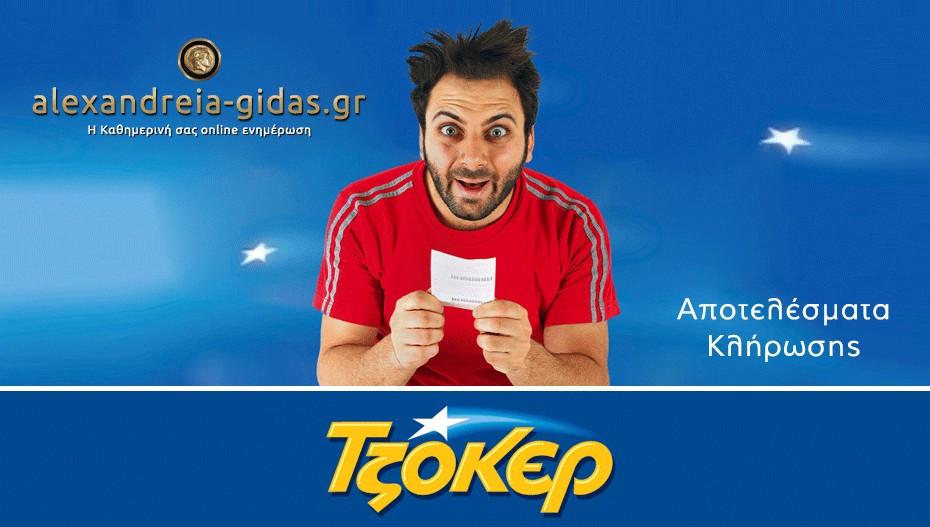 Ένας υπερτυχερός στο ΤΖΟΚΕΡ που κερδίζει 5,3 εκατομμύρια ευρώ. Δείτε τους αριθμούς!