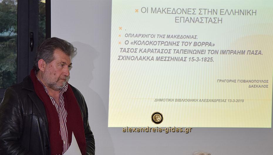 Ομιλία του Γρηγόρη Γιοβανόπουλου για τη συμμετοχή Μακεδόνων αγωνιστών στην Επανάσταση του 1821