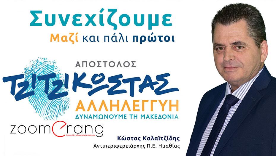 Κώστας Καλαϊτζίδης: Ξεκινάμε ξανά μαζί- μπροστά μαζί