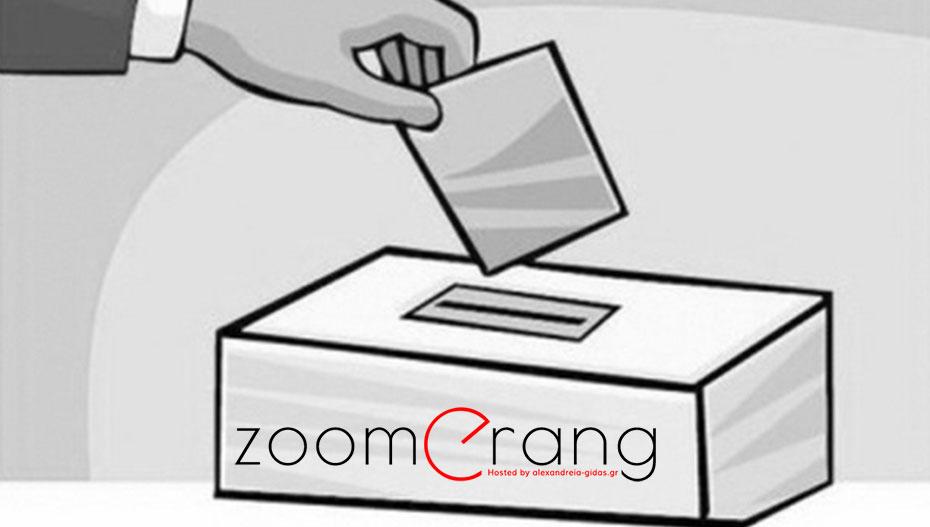 Ευρωεκλογές: 9 έδρες για ΝΔ, 6 για ΣΥΡΙΖΑ και από 2 για ΧΑ, ΚΙΝΑΛ, ΚΚΕ δείχνει δημοσκόπηση