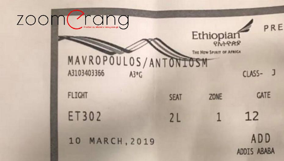 Αντώνης Μαυρόπουλος: Ο Έλληνας που γλίτωσε από τη μοιραία πτήση της Ethiopian Airlines