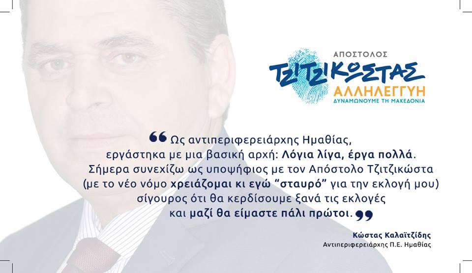 """Στις περιφερειακές εκλογές και ο Κώστας Καλαϊτζίδης χρειάζεται """"σταυρό"""" στο ψηφοδέλτιο για να εκλεγεί"""