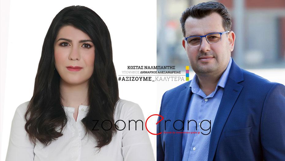 Μαρία Καραγιαννίδου: Μία δυναμική παρουσία στο πλευρό του Κώστα Ναλμπάντη (δήλωση για τις εκλογές)