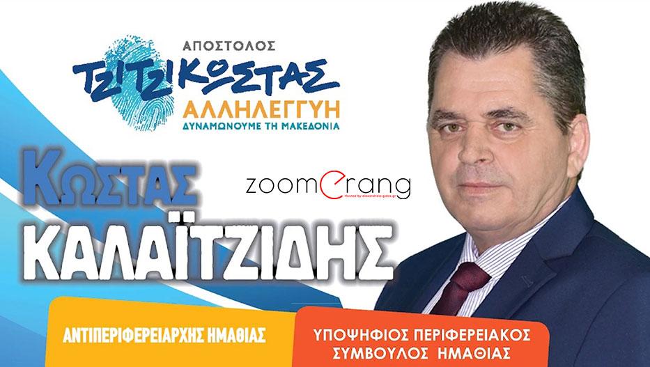 Κώστας Καλαϊτζίδης: «Με λίγα λόγια και έργα πολλά συνεχίζουμε μαζί» (βίντεο)