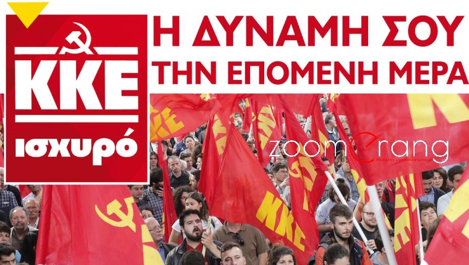 ΚΚΕ: Ψηφοδέλτιο Ημαθίας με εκπροσώπους εργαζομένων, αγροτών και αυτοδιοίκησης