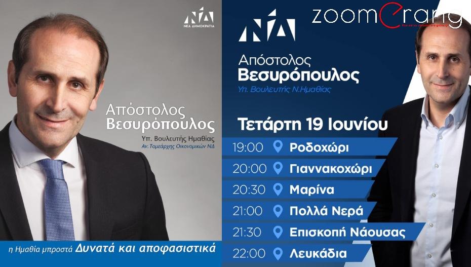 Απόστολος Βεσυρόπουλος: «Στις 7 Ιουλίου πάμε ξανά μαζί, δυνατά και αποφασιστικά. Η Ημαθία μπροστά…»