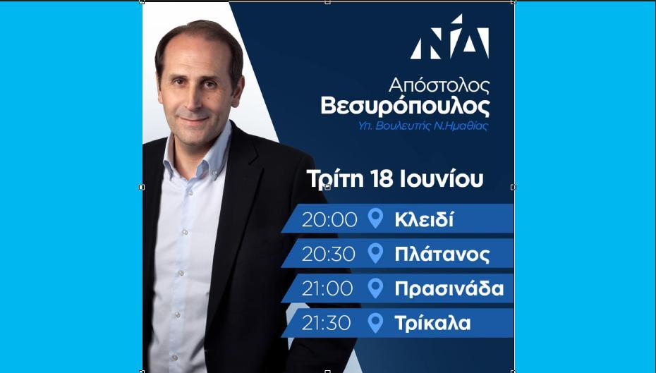 Ο Απόστολος Βεσυρόπουλος κάνει διάλογο με τους πολίτες της Ημαθίας