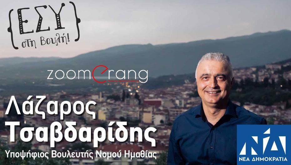Λάζαρος Τσαβδαρίδης: «Δηλώνω ξανά παρών για να γίνει κυβέρνηση η Νέα Δημοκρατία»