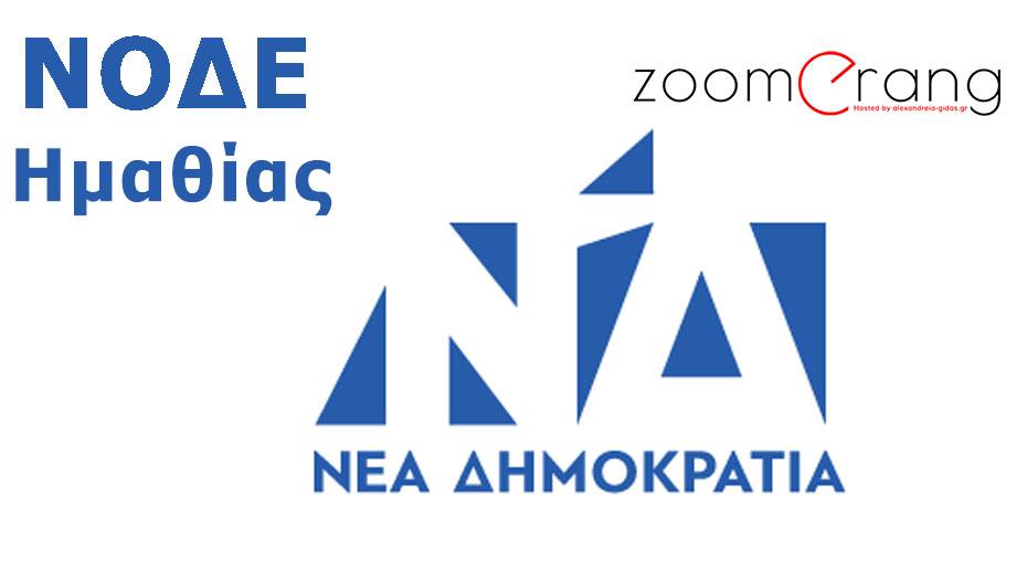 ΝΟΔΕ Ημαθίας: «Συγχαρητήρια και καλή επιτυχία στους υποψήφιους βουλευτές μας»