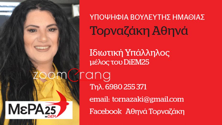 Αθηνά Τορναζάκη: «Ελάτε να συμπορευτούμε ΟΛΟΙ ΜΑΖΙ !!»