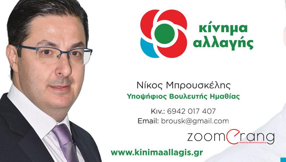 Καθημερινά σε επαφή και συναντήσεις στα χωριά του Ρουμλουκιού ο Νίκος Μπρουσκέλης